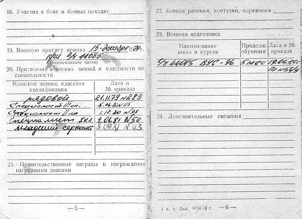послужная карта офицера бланк - фото 6